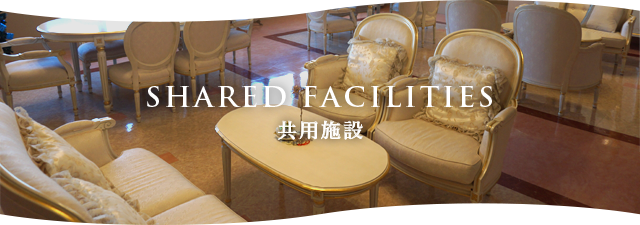 SHARED FACILITIES 共用施設