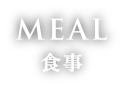 MEAL 食事